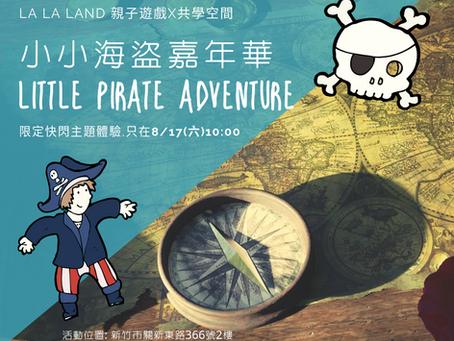 小小海盜嘉年華!!假日快閃活動來囉~
