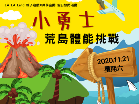 2020.11.21 (六) 小勇士荒島體能挑戰