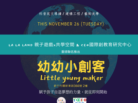 幼幼小創客 Little young maker開課囉!