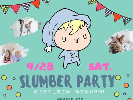 快閃主題活動--睡衣派對Slumber party (9/28)