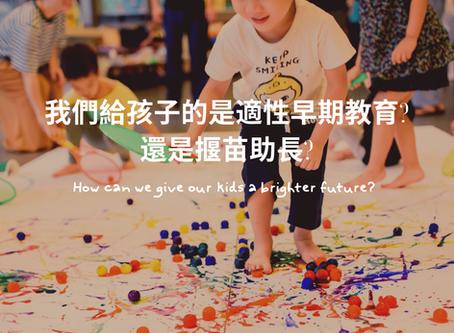 我們帶給孩子的是真正適性的早期教育還是揠苗助長?