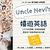 Uncle Nevi's 嬉遊英語