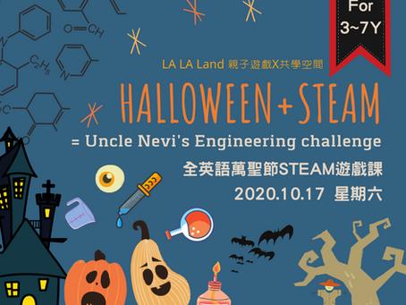 假日限定! Halloween Plus STEAM 全英語萬聖節遊戲課來啦!