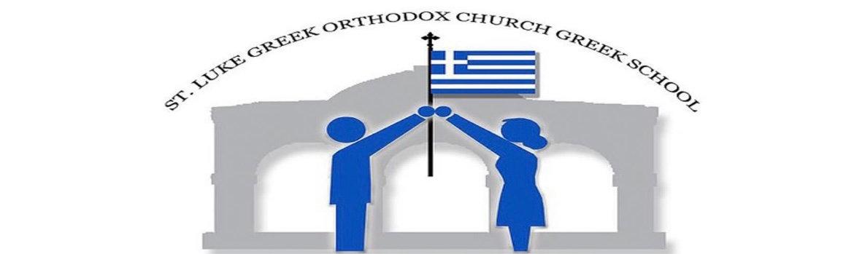 Greek School Logo.jpg