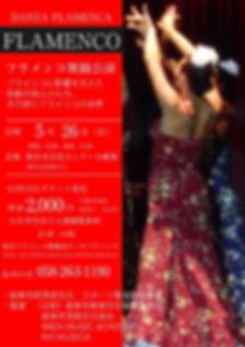 2019年フラメンコ公演.jpg