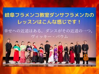 岐阜市でフラメンコ☆インド音楽とフラメンコ音楽