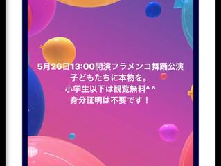 岐阜市でフラメンコ☆小学生以下入場無料5/26フラメンコ公演