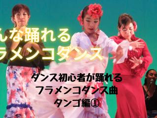 岐阜市でフラメンコ☆各務原クラス