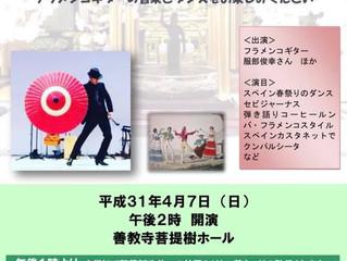 岐阜市でフラメンコ☆今日は大垣市で踊ります!