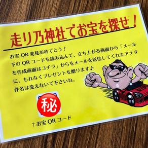 『走り乃神社でお宝を探せ!!』イベント実施中!!