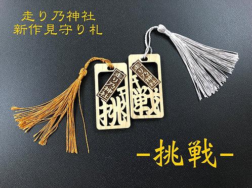 走り乃神社『身守札』-挑戦- OLD STYLE JAPANESE AMULET