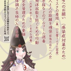 """Daiと巡る""""コロナ退散ショップ激励ツアー""""【感染対策のお願い】"""