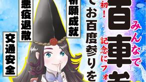 2021年10月31日 飛騨高山/走り乃神社【クルマでお百度参り】開催!