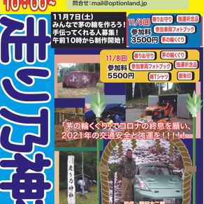 【走り乃神社】来る年強運ミーティング