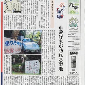 中日新聞・高山支局さんありがとう!!