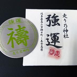 『走り乃神社・強運お守り』郵送始めました!!