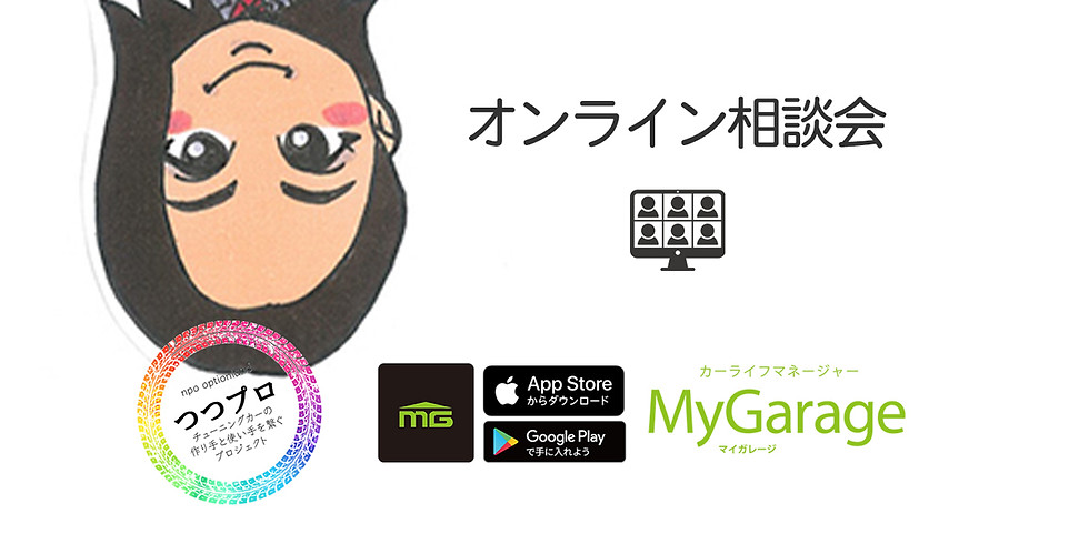 チューニングパーツメーカーZOOM相談会 supported by MyGarage