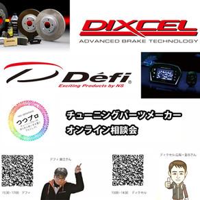 4・17(土)『チューニングパーツメーカーZOOM相談会supported by MyGarage』開催