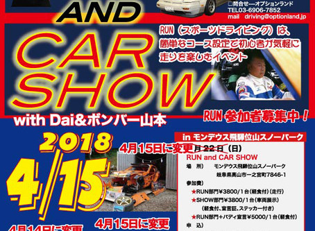4/15「RUN and CAR SHOW」開催