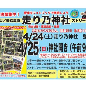 【イベント情報】4/25は神社開き