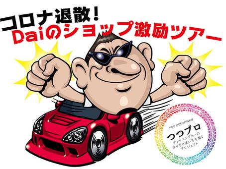 """4・11(日)『Daiが巡る""""コロナ退散""""ショップ激励ツアー<千葉県編>』開催"""