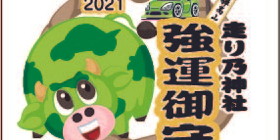 『走り乃神社・来る年強運ミーティング』