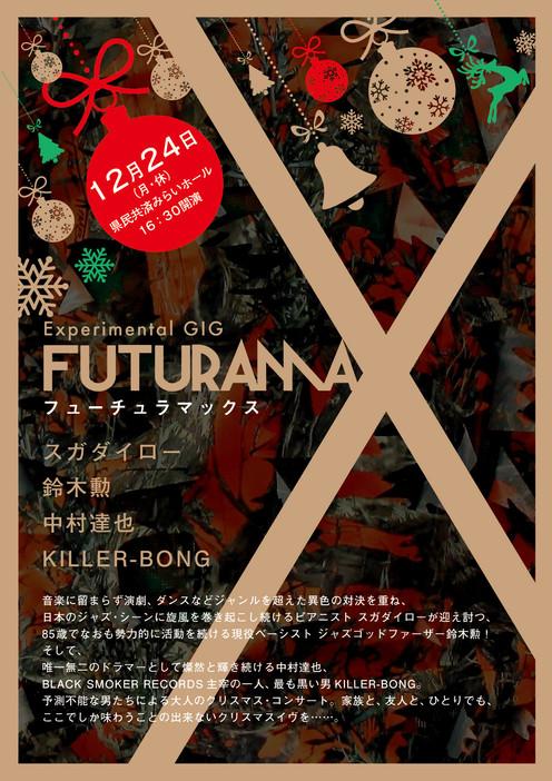 Futuramax_flyer_A