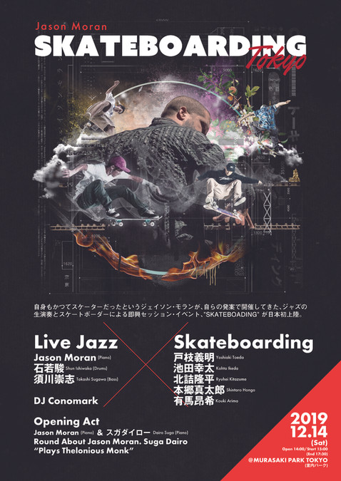"Jason Moran presents ""Skateboarding"" in Tokyo_flyer"