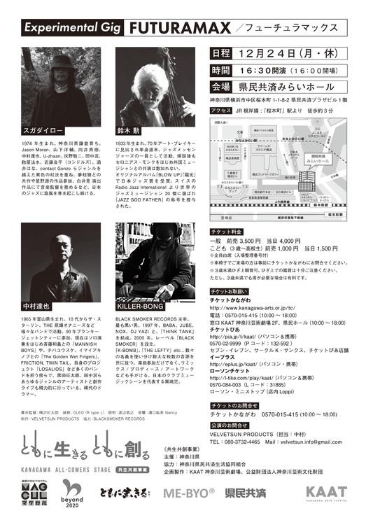 Futuramax_flyer_B