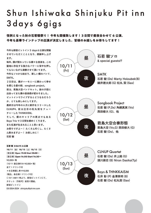 Shun Ishiwaka Shinjuku Pit inn 3days 6gigs_behind