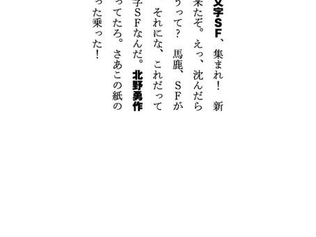 6/11 VSCA 027 / Yusaku Kitano, Ryuichi Yoshida