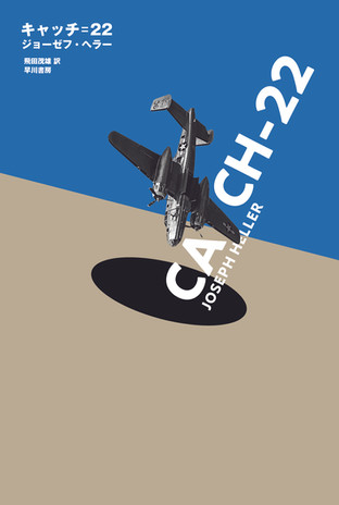 study_for_bookcover_catch_22_1