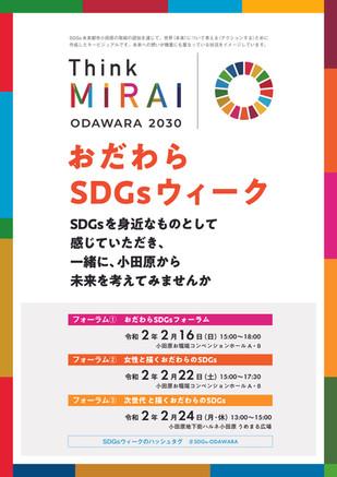 ODAWARA_SDGs_WEEK
