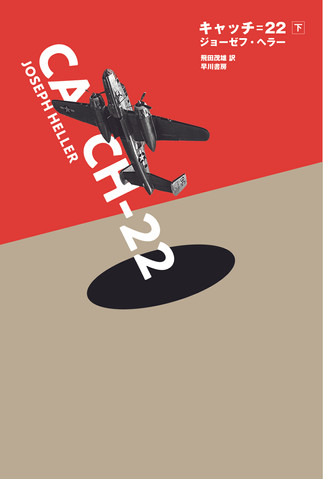 study_for_bookcover_catch_22_2