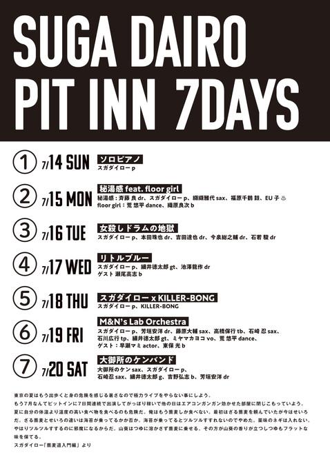 suga dairo pit inn 7days flyer