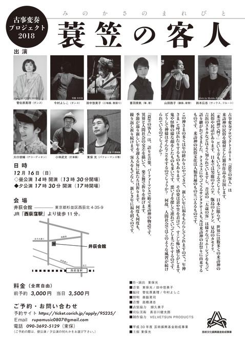 古事変奏プロジェクト『蓑笠の客人』フライヤー