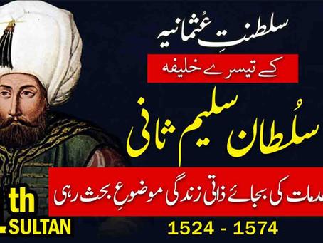 Sultan Selim II (Saleem 2) - 11th Ruler of Ottoman Empire (Sultanat e Usmania)