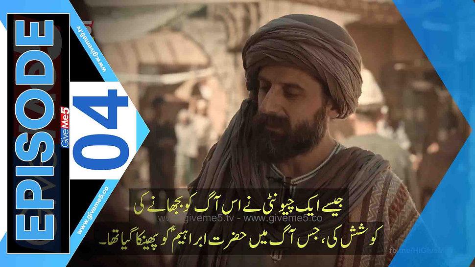 Mavera Hace Ahmed Yesevi EPISODE 04 with Urdu Subtitles by GiveMe5