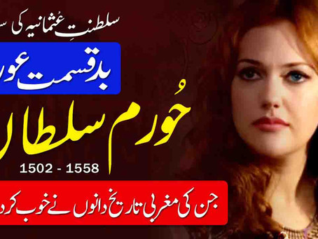 Hurrem Sultan History – The Most Controversial Woman of Ottoman Empire