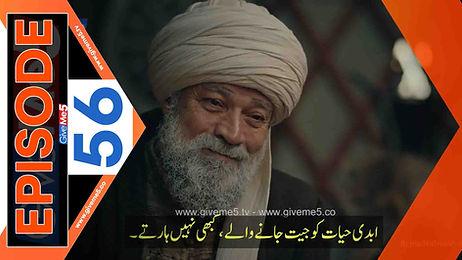 Kurulus Osman Season 2 with Urdu Subtitles EPISODE 56 (29) GiveMe5