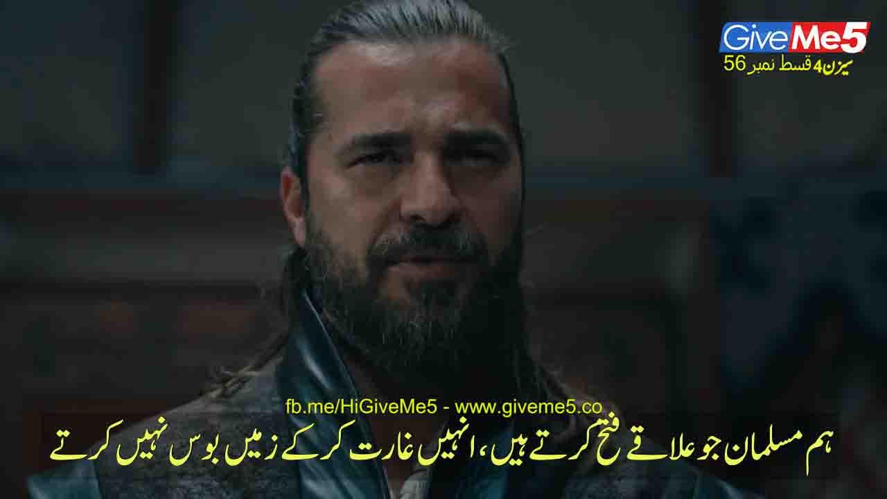 Dirilis season 4 in urdu episode 2 part 2
