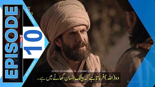 Mavera Hace Ahmed Yesevi EPISODE 10 with Urdu Subtitles by GiveMe5