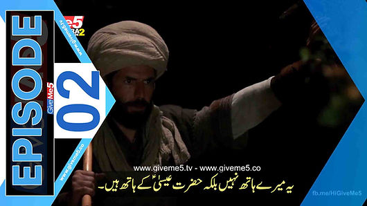 Mavera Hace Ahmed Yesevi EPISODE 02 with Urdu Subtitles by GiveMe5