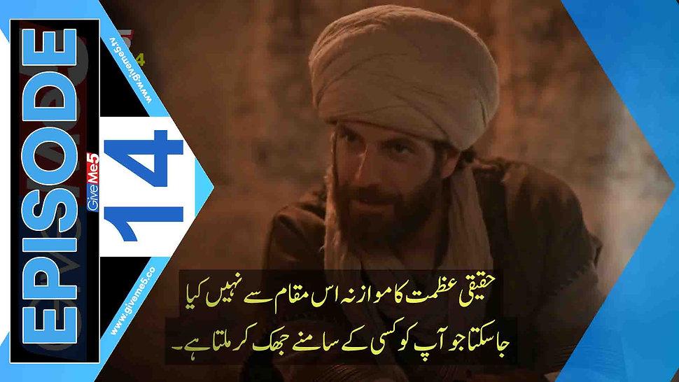 Mavera Hace Ahmed Yesevi EPISODE 14 with Urdu Subtitles by GiveMe5