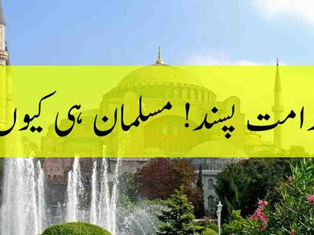 قدامت پسند! مسلمان ہی کیوں؟