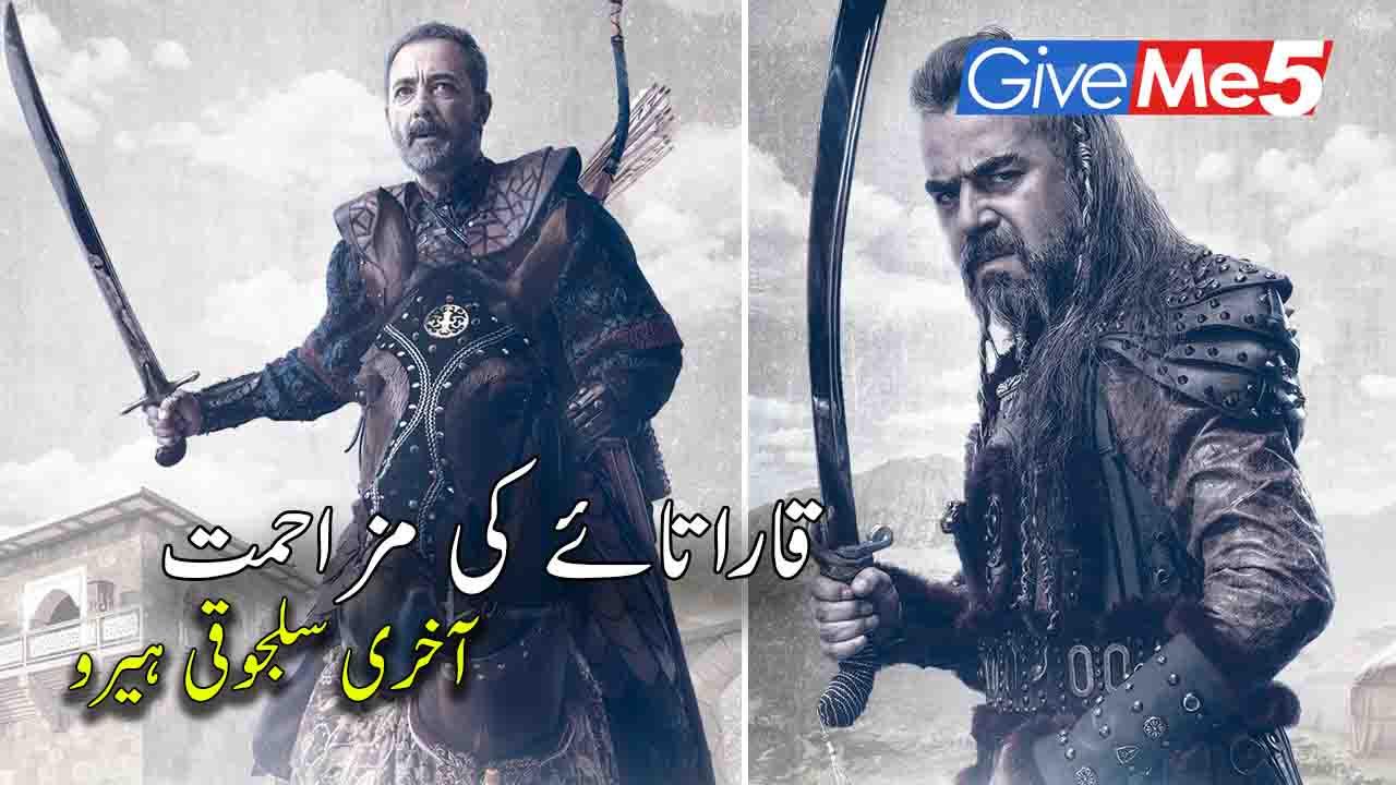 Direnis Karatay with Urdu Subtitles