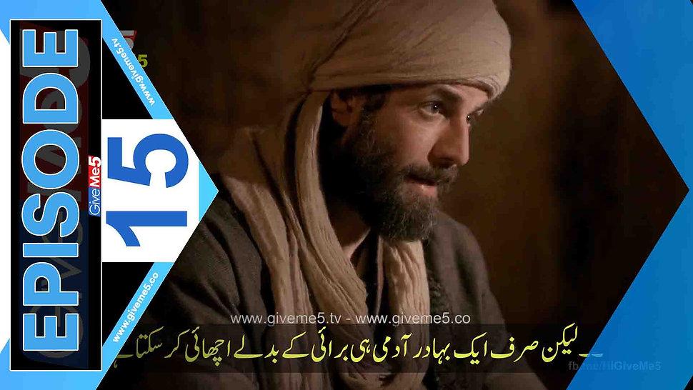 Mavera Hace Ahmed Yesevi EPISODE 15 with Urdu Subtitles by GiveMe5