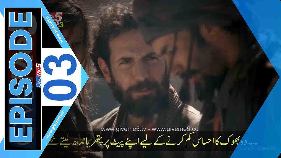 Mavera Hace Ahmed Yesevi EPISODE 03 with Urdu Subtitles by GiveMe5