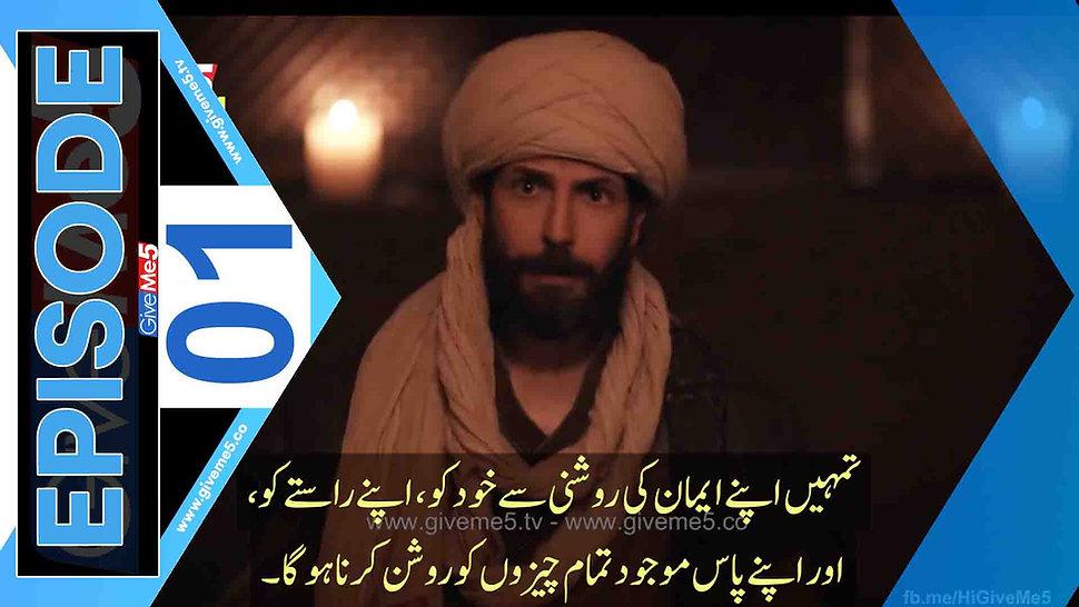 Mavera Hace Ahmed Yesevi EPISODE 01 with Urdu Subtitles by GiveMe5