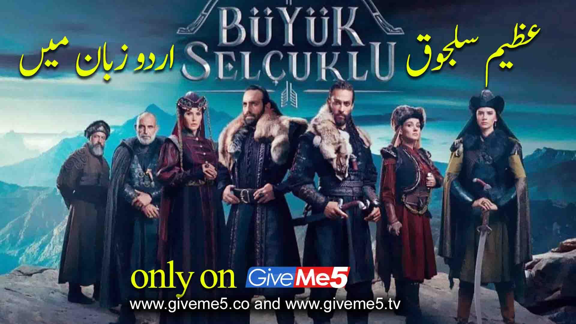Great Seljuks Urdu GiveMe5